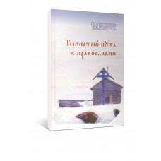 Тернистый путь к православию. Из истории обращения в христианство ненцев архангельских тундр