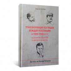 Трансформация взглядов вождей революции в 1920-1930-е гг. на развитие общества в центре и на местах