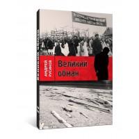"""Цикл презентаций книги """"Великий обман"""""""