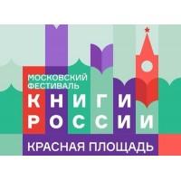 Наши книги – в самом сердце России!