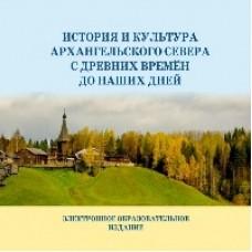 История и культура Архангельского Севера с древнех времён и до наших дней