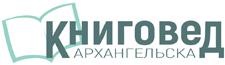 Книговед Архангельска